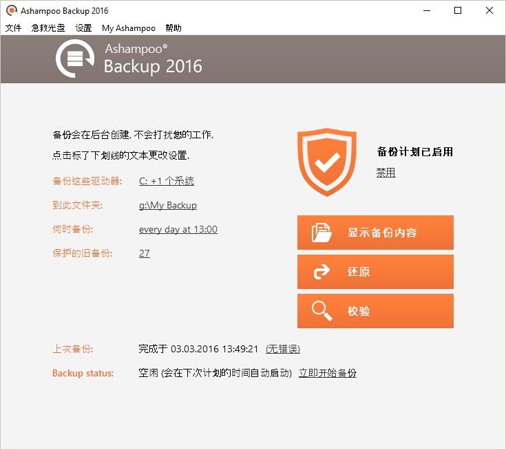 Ashampoo Backup 2016 - 备份还原软件[Windows][$29.99→0]丨反斗限免