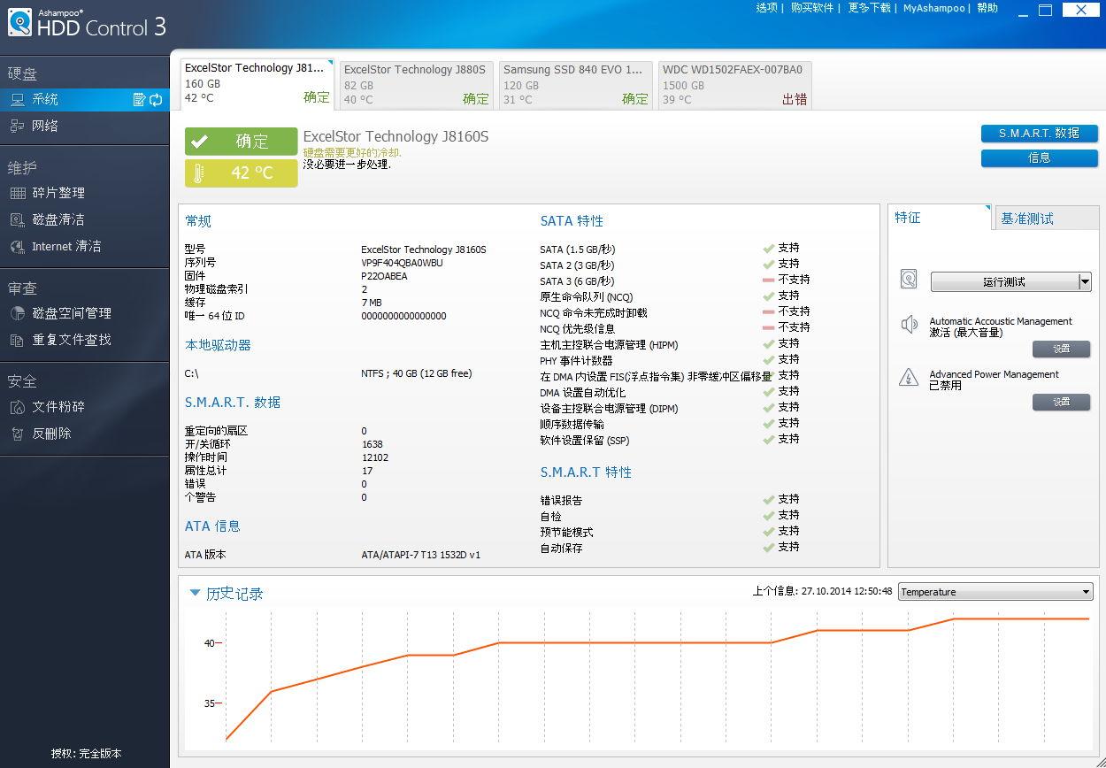 终极硬盘健康监测维护工具 Ashampoo HDDControl 3.00.10 中文便携精简版|各种关于磁盘的功能 - Aero止步 - Aero止步