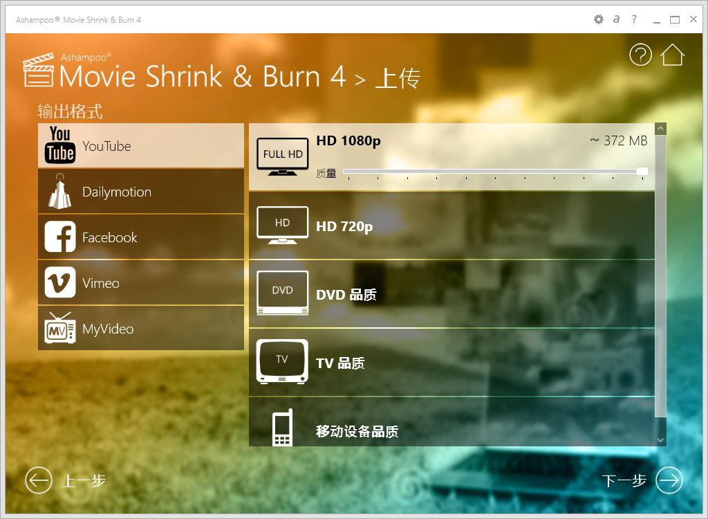 阿香婆视频刻录及转换工具(Ashampoo Movie Shrink  Burn)4.0.2.4 多语言便携版 - Aero止步 - Aero止步