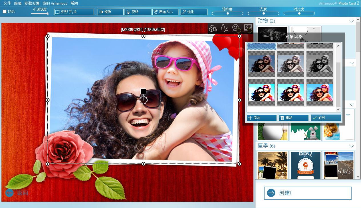 Ashampoo Photo Card 2 – 用照片制作贺卡[Windows][$19.99→0]丨反斗限免