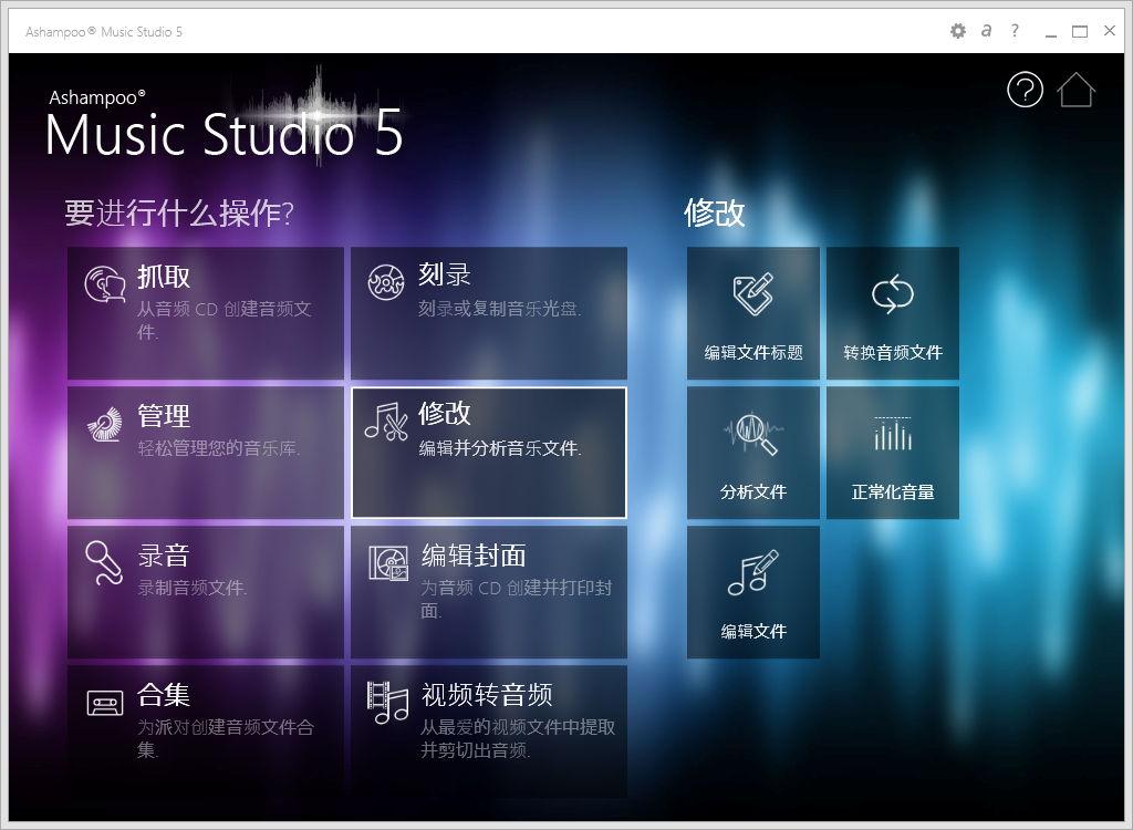 Ashampoo Music Studio 5 – 音频制作管理工具丨反斗限免