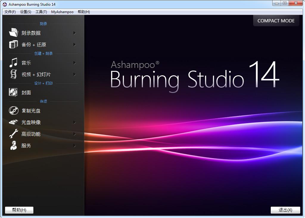 Ashampoo Burning Studio 14完全版免费注册码