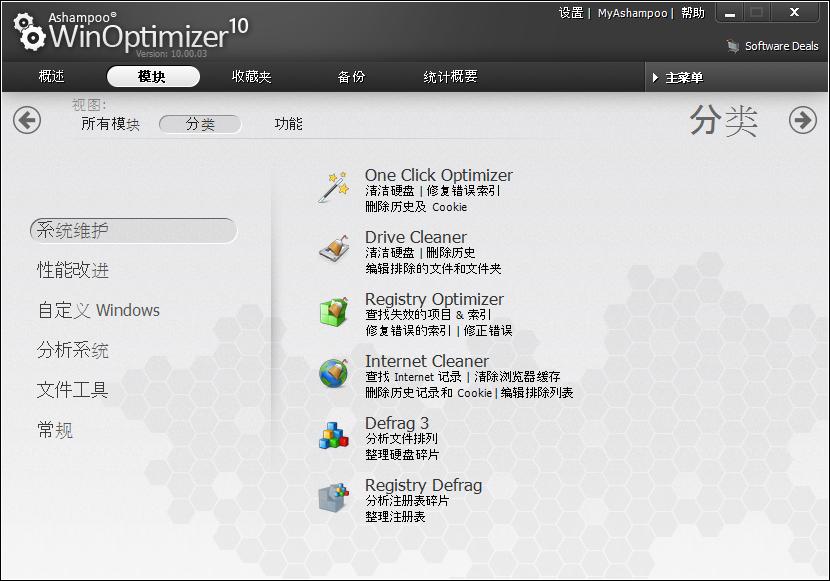 "Ashampoo WinOptimizer 10 – 系统优化软件丨""反""斗限免"