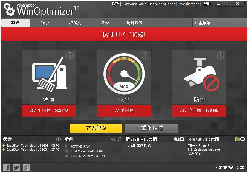 Ashampoo WinOptimizer 11 - 电脑系统优化软件丨反斗限免