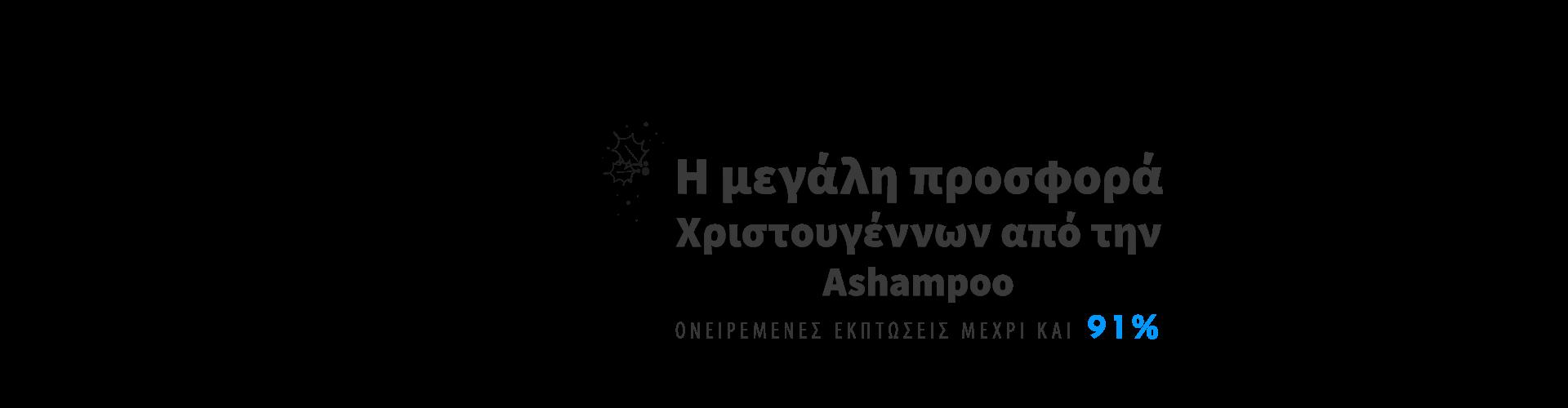 19 χρόνια Ashampoo!
